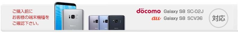 Galaxy S8対応ケース