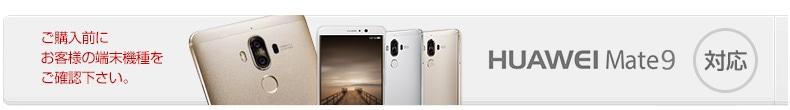 対応機種-HuaweiMate9ケース