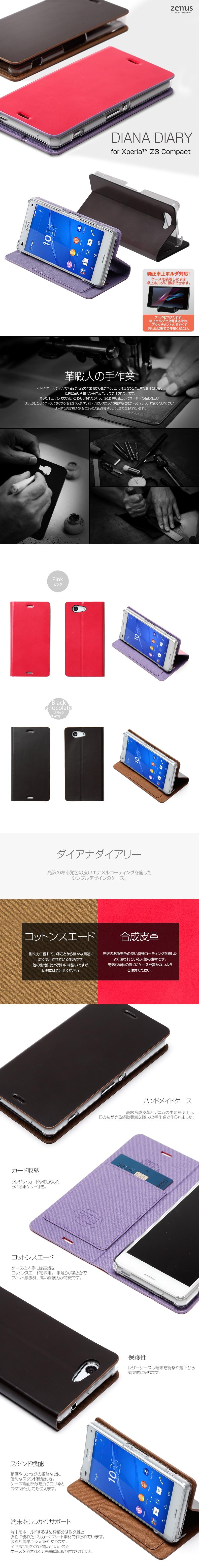 商品詳細-Xperia Z3 Compact専用ケース