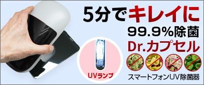 スマホUV除菌ドクターカプセル
