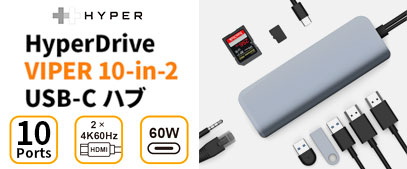 HyperDrive VIPER 10-in-2 USB-C ハブ