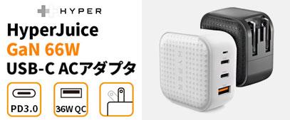 HyperJuice GaN 66W USB-C ACアダプタ