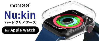 araree Apple Watch ケース