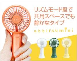 abbiFAN mini