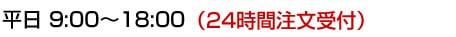 平日 9:00〜18:00(24時間注文受付)