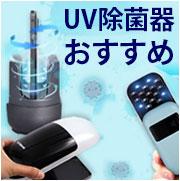 UV除菌器(紫外線除菌器)のおすすめ4選【2021年最新版】