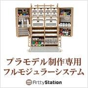 ガンダム・プラモデル制作台