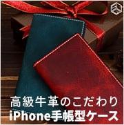 高級牛革のiPhone手帳型ケースならSLGDesign