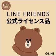 LINEFRIENDS公式ライセンス品
