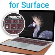 Surface Pro対応キースキン・ポーチ・ケース
