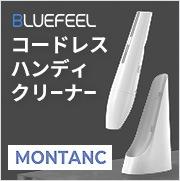 BLUEFEEL MONTANC コードレス ハンディクリーナー ハンディ掃除機