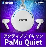 PaMu Quite 完全ワイヤレスイヤホン