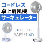 BARSET 4D FAN 多機能コードレス卓上扇風機