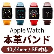 SLG apple watch バンド