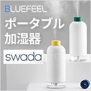 BLUEFEEL コードレス加湿器 SWADA
