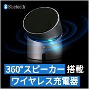 HACRAY Twist 360°スピーカー搭載 ワイヤレス充電器
