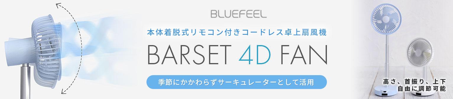 BLUEFEEL Barset