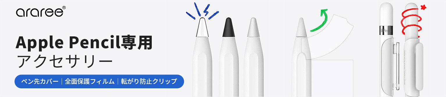 araree Apple Pencilアクセサリー