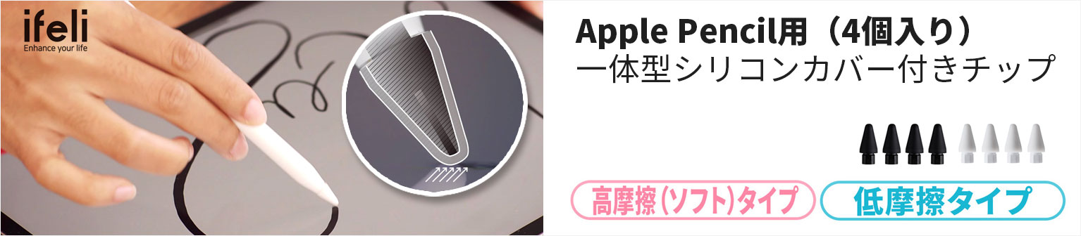 ifeli Apple Pencil用 一体型シリコンカバー付きチップ