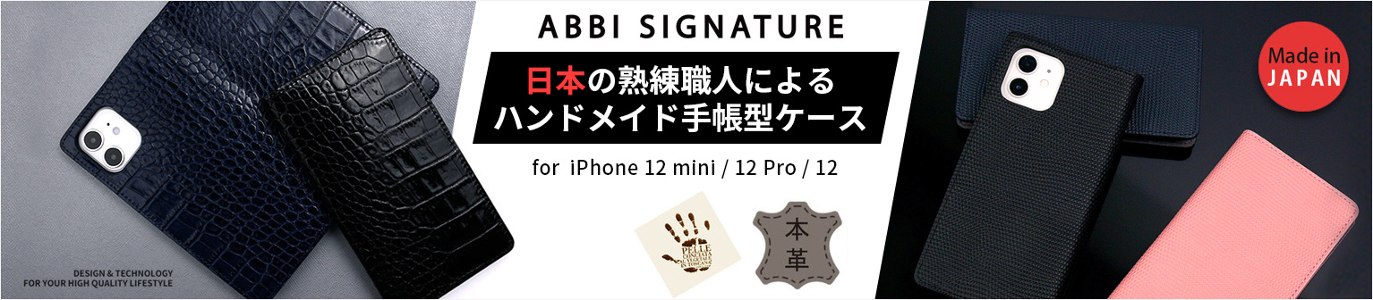 ABBI SIGNATURE本革ケース