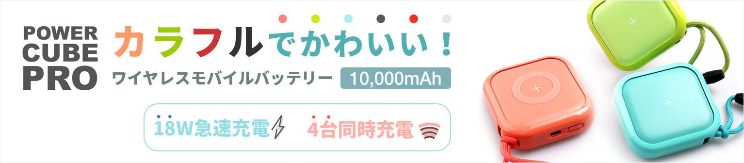 MIPOW ワイヤレスモバイルバッテリー POWER CUBE PRO 10,000mAh