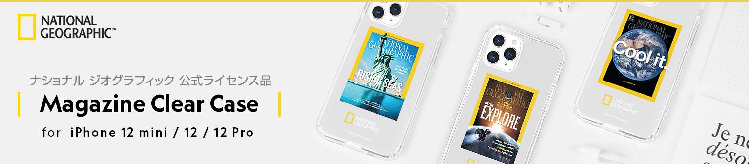 National Geographic マガジン クリアケース