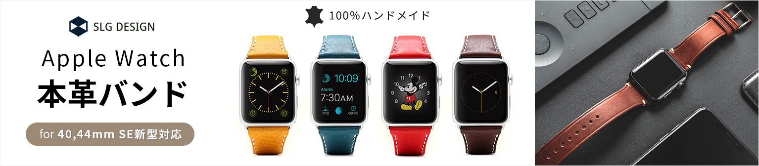 Apple Watch バンド 44mm 40mm用 本革