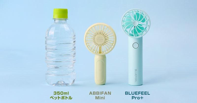 ポータブル扇風機(携帯扇風機)の選び方「サイズ」