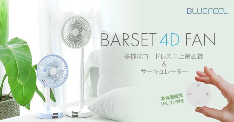 BLUEFEEL BARSET 4D FAN