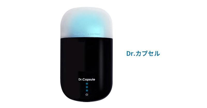 スマートフォンUV除菌器 Dr.カプセル