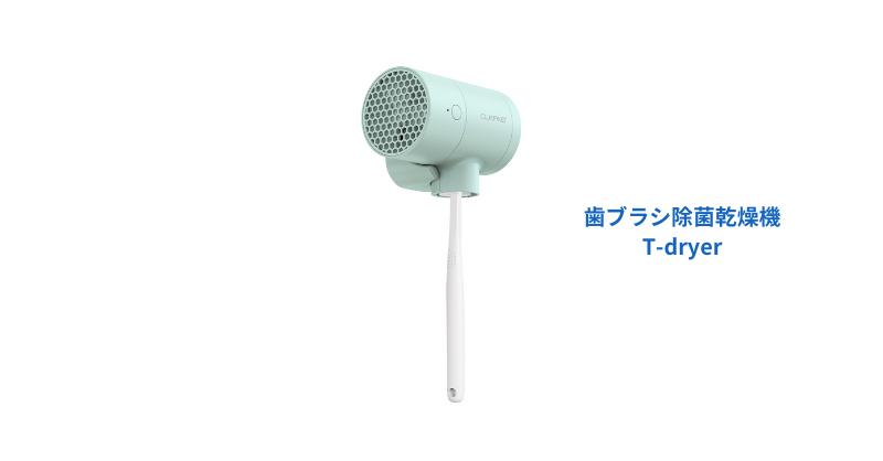 CLEAND 歯ブラシ除菌乾燥機 T-dryer