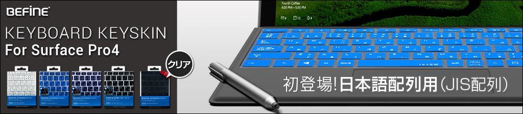 Surface Pro4 キーボード保護シート キーボードカバー BEFiNE キースキン サーフェス プロ 日本語配列対応 JIS
