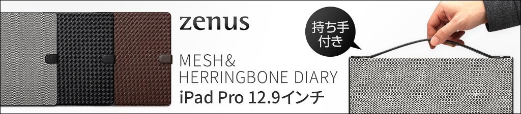 iPad Pro ケース 手帳型 手提げ付き