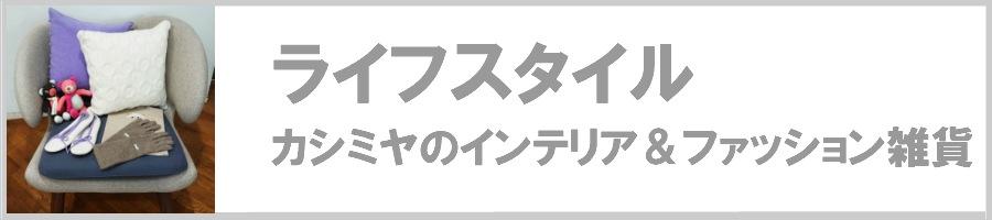 カシミヤのぬいぐるみのお店《マイカシミヤ》インテリア&ファッション雑貨
