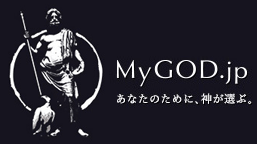 MyGOD あなたのために神が選ぶ