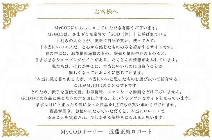 MyGODオーナー 近藤正純ロバートよりお客様へのメッセージ。