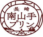 長崎南山手プリン
