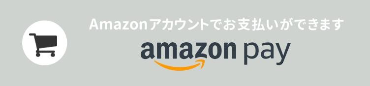 Amazon Pay対応 Amazonアカウントでお支払いできます