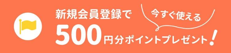 新規会員登録で今すぐ使える500円分ポイントプレゼント