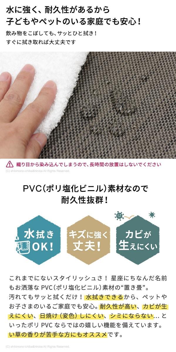 PVC(ポリ塩化ビニル)素材なので、水に強く、耐久性があるから子どもやペットのいる家庭でも安心!
