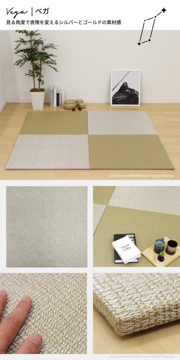 PVC置き畳 ベガ:見る角度で表情を変えるシルバーとゴールドの素材感