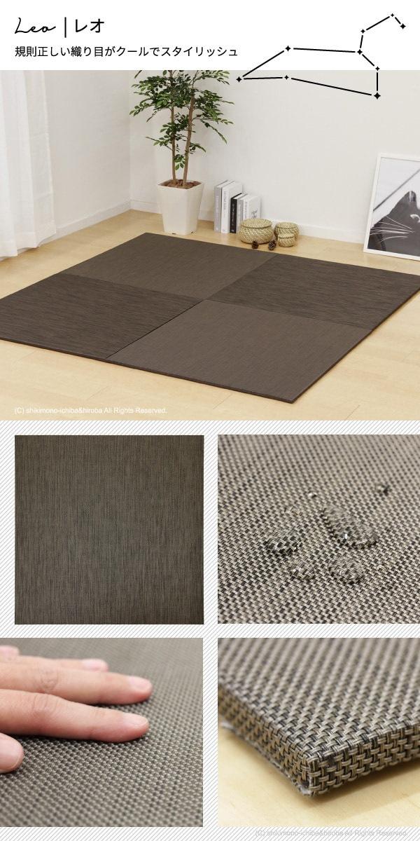 PVC置き畳 レオ:規則正しい織り目がクールでスタイリッシュ