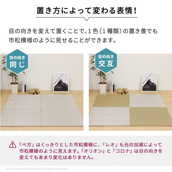 目の向きを変えて置くことで、1種類の置き畳でも市松模様のように見せることができます