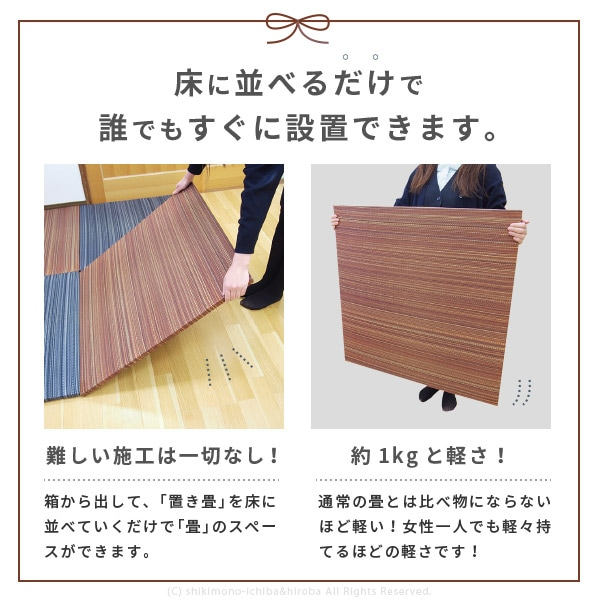 敷き方は簡単!床に並べるだけで女性でも軽くて楽々!
