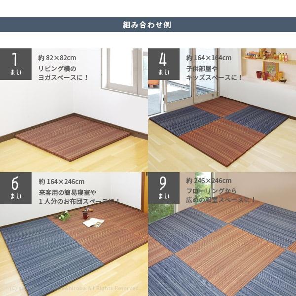 置き畳の組み合わせ