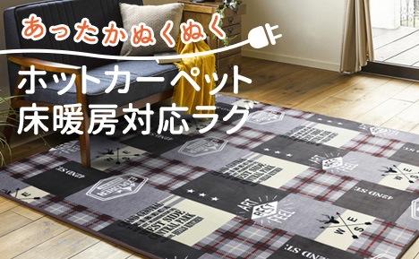 ホットカーペット・床暖房対応ラグ
