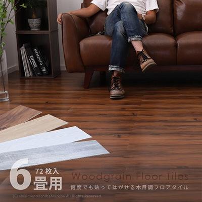 フロアタイル商品ページ画像