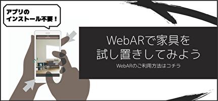 webarバナー
