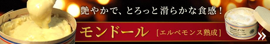 モンドール【エルベモンス熟成】艶やかで、とろっと滑らかな食感!