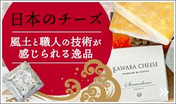 日本のチーズ